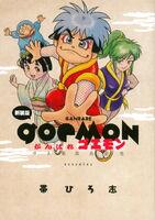 Shinso ban Ganbare Goemon Yujihime Kyuushutsu Emaki