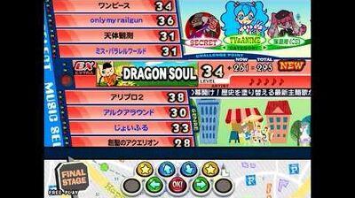 Dragon Soul (TV version) DRAGONSOUL EX