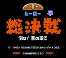 SD Hero Soukessen: Taose! Aku no Gundan
