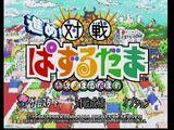 Susume! Taisen Puzzle Dama: Tōkon! Marutama Chō/Galería