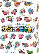 Kirby no Copy Toru!