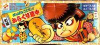 Ganbare Goemon! Karakuri Douchuu Machi Hen