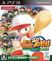 Jikkyou Powerful Pro Yakyuu 2012 portada