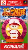 Jikkyou Powerful Pro Yakyuu '94 portada