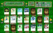 Konjiki no Gashbell Yuujou Tag Battle 8