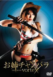 Oneechanbara The Movie - Vortex