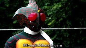 Kamen Rider Amazon - OP ซับไทย