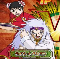 Wonrei & Li-en Yuujou Tag Battle