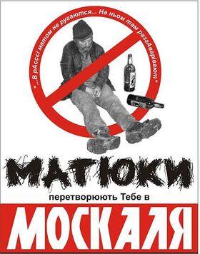 MatPeretvV Moskalja