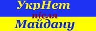 УкрНет Лого01