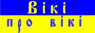 ВіВікі лого 005
