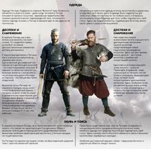 Сравнение телевизионного персонажа и исторической реконструкции викинга