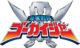 Logo-gokaiger2