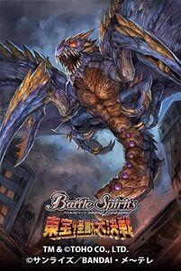 !BATTLE SPIRITS MEGAGUIRUS