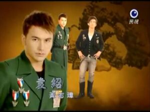 Yuan Shao2-03