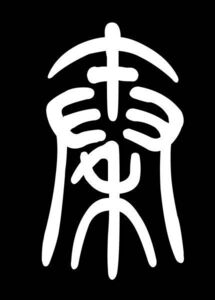 QinXiaoZhuanFont