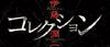 Junji-Ito-Colletion-Logo