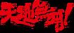 Tenchi Muyo Logo