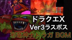 【ドラクエX】邪竜神ナドラガ BGM 【Ver3】【ラスボス】
