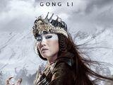 Xian Lang