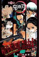 Chapter 16 (Kimetsu no Yaiba)