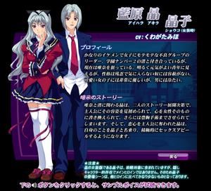 Shouko Profile Japanese