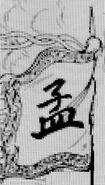 Meng Banner