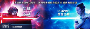 Ther rise of skywalker international banner