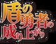 Shield Hero Logo