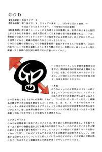 GoD concept (Written in Japanese)