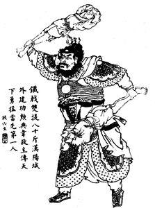 Dian Wei - Qing ZQ-SGYY