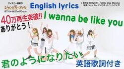 "【英語歌詞付き】「君のようになりたい」 English lyrics ""I wanna be like you"" The Jungle Book Little Glee Monster"