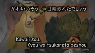 The Lion King ll - My Lullaby (Japanese Subs Transliteration)