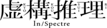 KyokouSuiriWiki