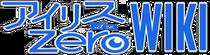 Iris Zero Wiki Wordmark