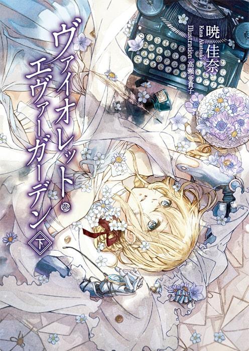 Violet Evergarden Volume 2 | Violet Evergarden Wikia
