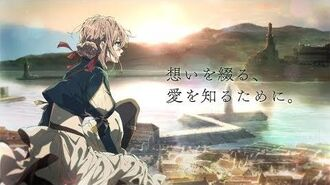 アニメ『ヴァイオレット・エヴァーガーデン』PV第1弾-0