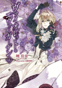 Violet Evergarden Volume 1