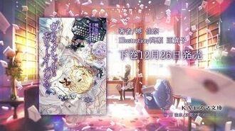 「ヴァイオレット・エヴァーガーデン」 Violet Evergarden 下巻発売CM