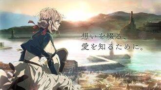 アニメ『ヴァイオレット・エヴァーガーデン』PV第1弾