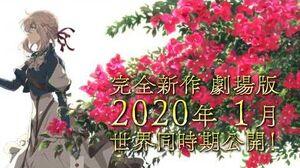 アニメ『ヴァイオレット・エヴァーガーデン』新作劇場版告知PV
