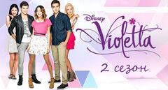 Violetta Season 2 Characters