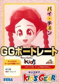 GG Portrait Pai