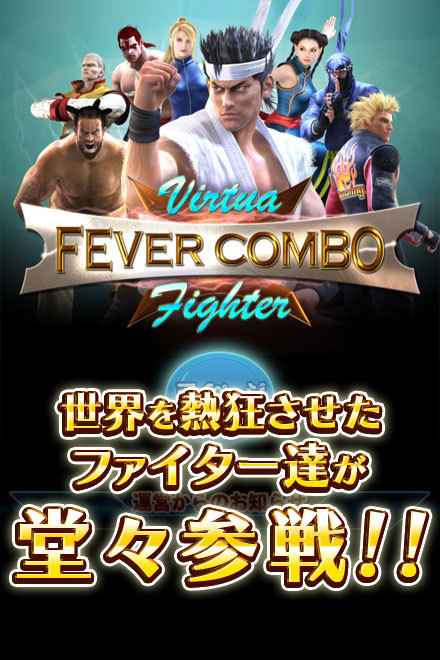 virtua fighter 6 movie