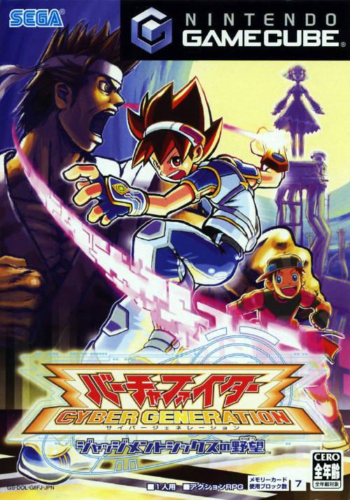 Virtua Quest | Virtua Fighter Wiki | FANDOM powered by Wikia
