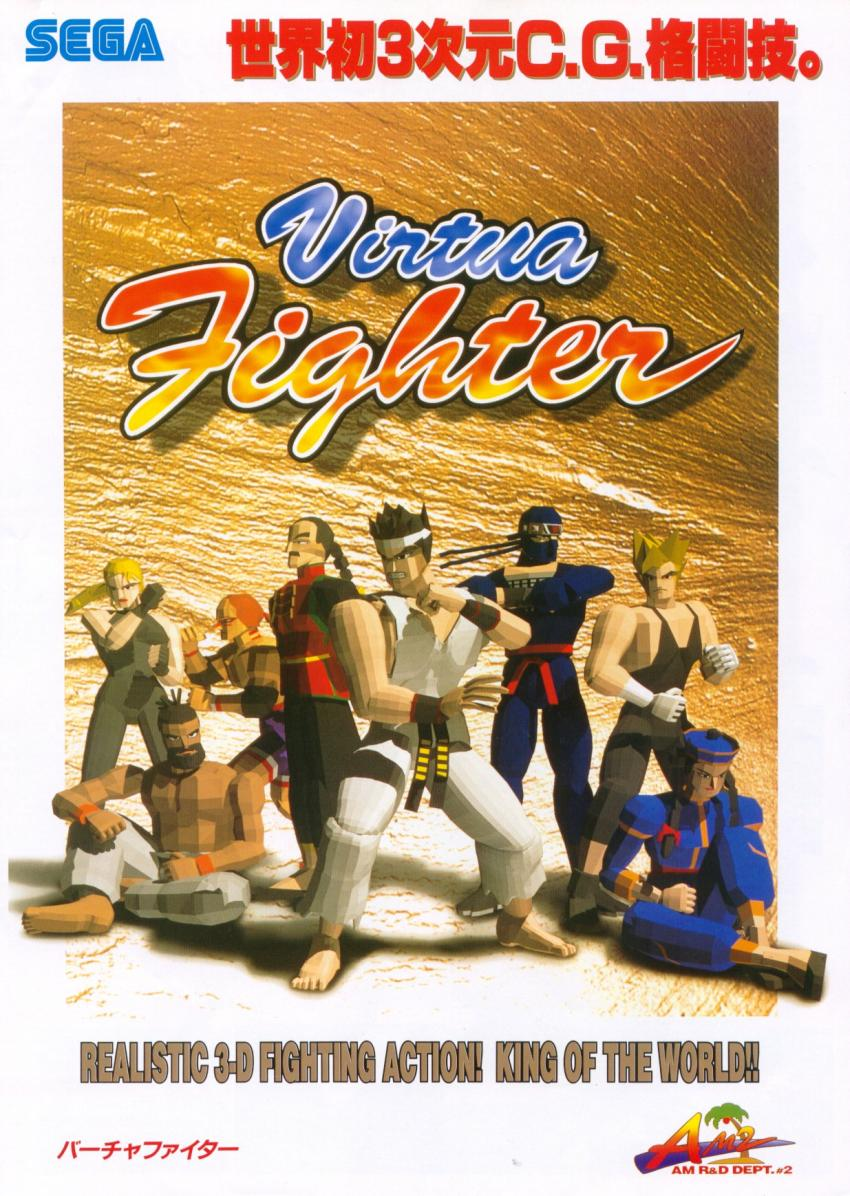 Virtua Fighter | Virtua Fighter Wiki | FANDOM powered by Wikia