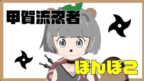 「甲賀流忍者 ぽんぽこ」的圖片搜尋結果