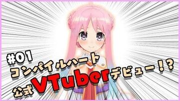 1 いるはーとVTuber爆誕デビュー!