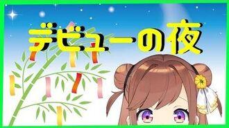 咲乃もこ、デビュー配信の夜…☆彡