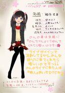 Sakurazuki Kanon - Profile